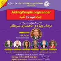 AidingPeople-conference